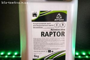 Активная пена (Концентрат) для мойки машин ATOM Raptor, 5кг,