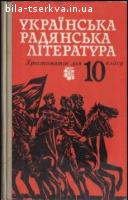Бугайко Т.Ф., Бугайко Ф.Ф. Українська радянська література