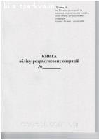 Книги обліку розрахункових операцій (КОРО)