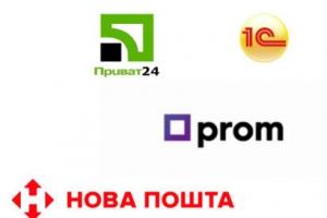 Модуль интеграции 1С с «Новой Почтой», «Пром.юа» и «Приват24