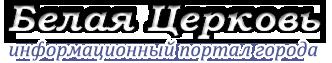 Белая Церковь - Информационный сайт города